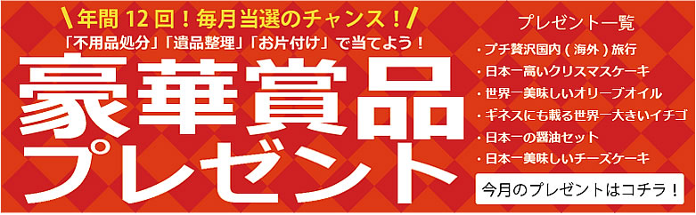 【ご依頼者さま限定企画】伏見片付け110番毎月恒例キャンペーン実施中!